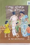 Thumbnail image of Book നല്ല മാഷും നല്ല മിസ്സും