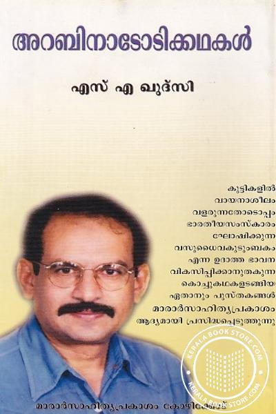 back image of അറബിനാടോടിക്കഥകള്