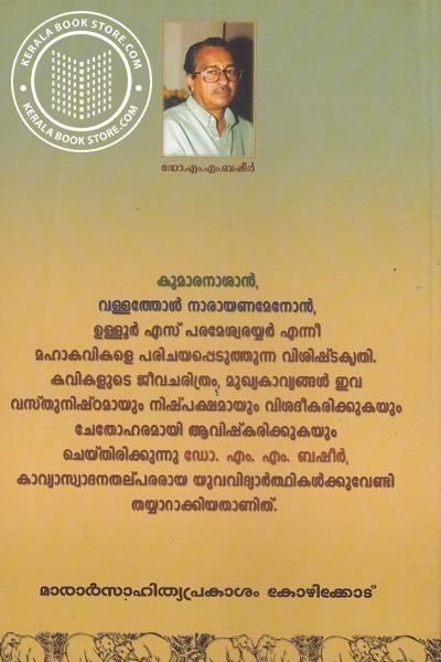 back image of ആശന് വള്ളത്തോള് ഉള്ളൂര്