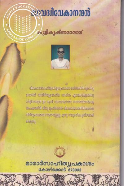 back image of ഭഗവദ്വിവേകാനന്ദന്