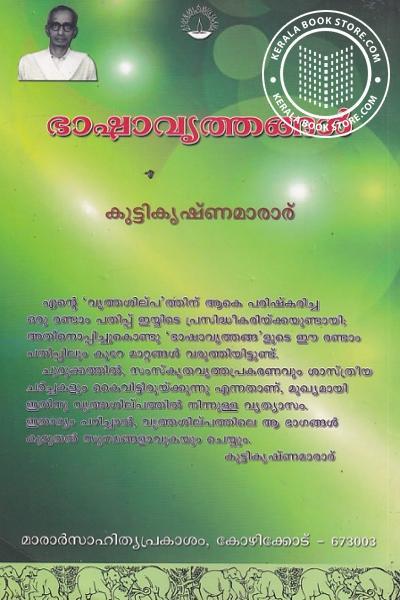 back image of ഭാഷാവൃത്തങ്ങള്