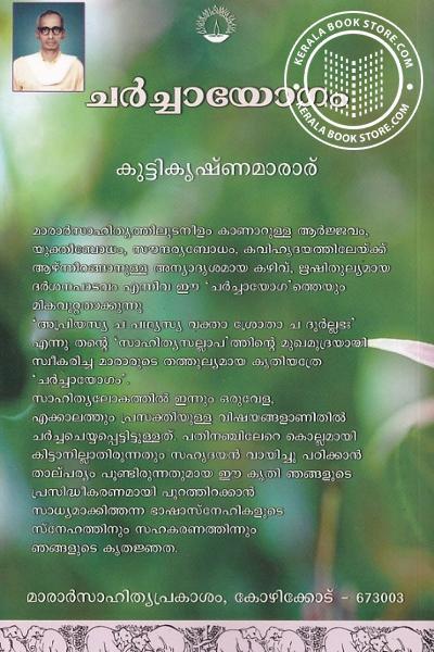 back image of ചര്ച്ചായോഗം