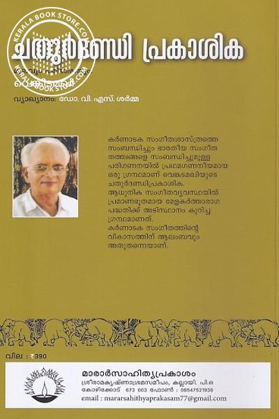 back image of ചതുര്ദണ്ഡി പ്രകാശിക - മൂലവും പരിഭാഷയും വെങ്കിടമഖി