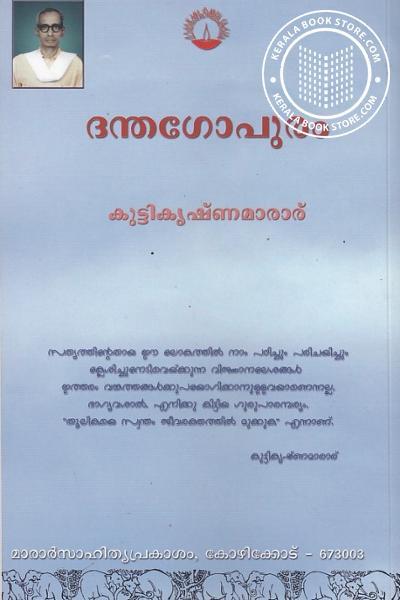 back image of ദന്തഗോപുരം