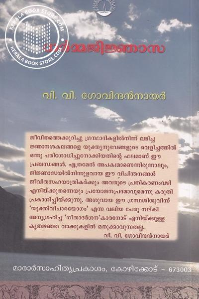 back image of ധര്മ്മജിജ്ഞാസ