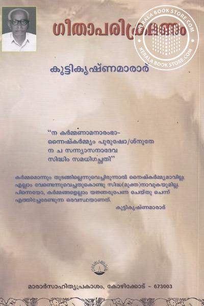 back image of ഗീതാപരിക്രമണം