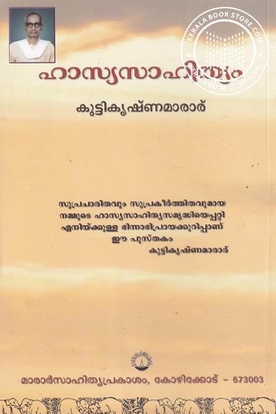 back image of ഹാസ്യസാഹിത്യം