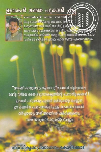back image of ഇലകള് മഞ്ഞ പൂക്കള് പച്ച