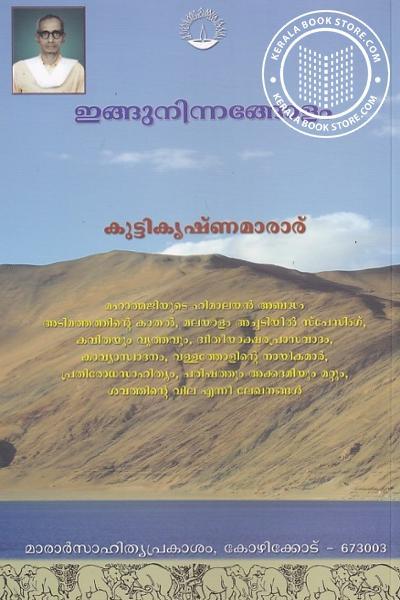 back image of ഇങ്ങുനിന്നങ്ങോളം