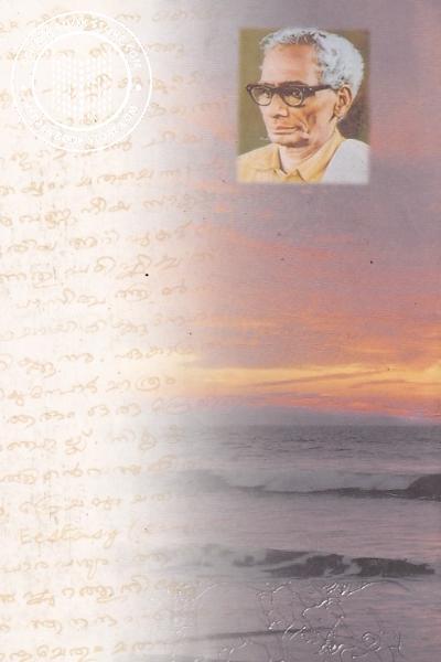 back image of കൈവിളക്ക്