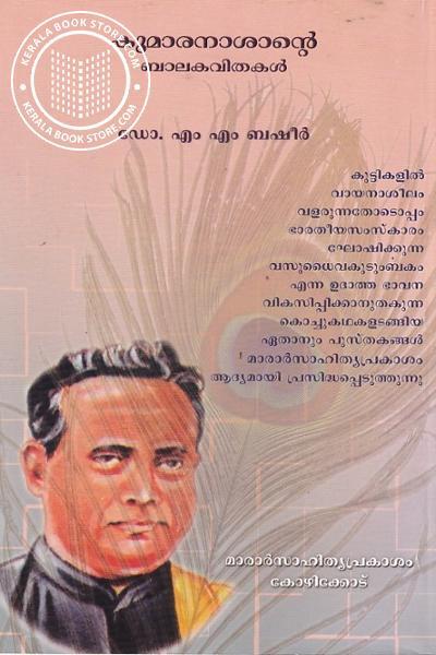 back image of കുമാരനാശാന്റെ ബാലകവിതകള്