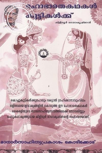 back image of മഹാഭാരതകഥകള് കുട്ടികള്ക്ക്