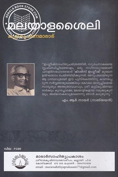 back image of മലയാള ശൈലി