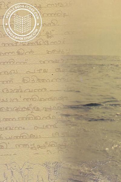 back image of മരാരുടെകൂടെ
