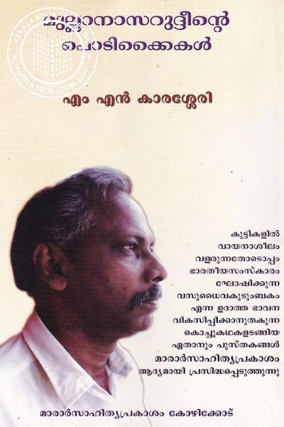 back image of മുല്ലാനാസറുദ്ദീന്റെ പൊടികൈകള്