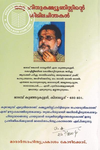 back image of ഒരു ഹിന്ദു കമ്മ്യൂണിസ്റ്റിന്റെ ശിഥില ചിന്തകള്
