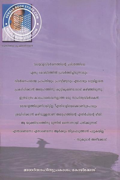 back image of ഒരു നിരൂപകന്റെ സാഹിത്യജീവിതം