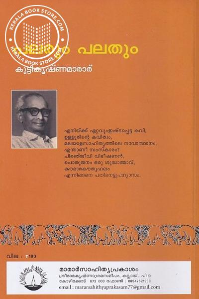 back image of പലരും പലതും