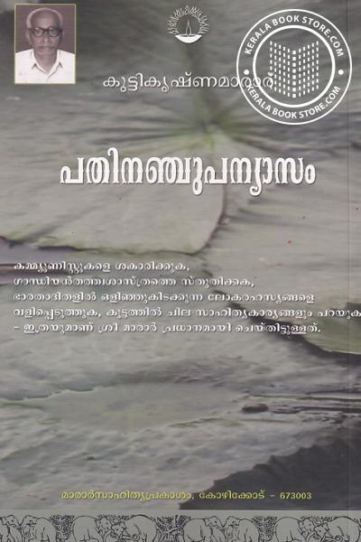 back image of പതിനഞ്ചുപന്യാസം