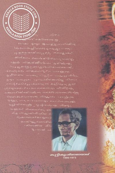 back image of പൂജ്യപൂജ