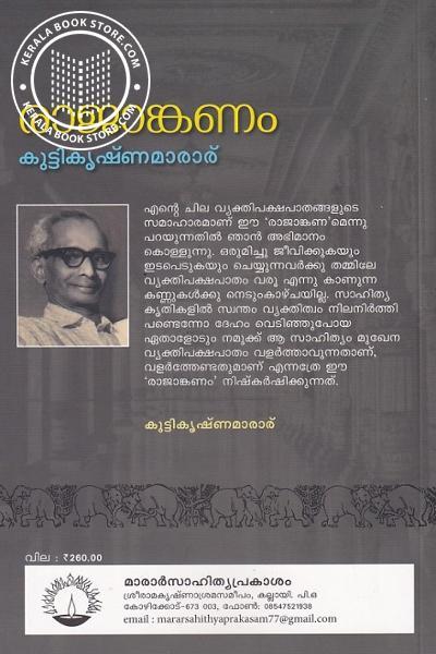 back image of രാജാങ്കണം