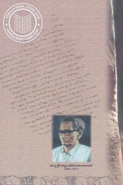back image of സാഹിത്യസല്ലാപം