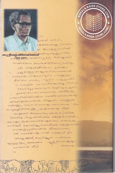 back image of സാഹിത്യ വീക്ഷണം