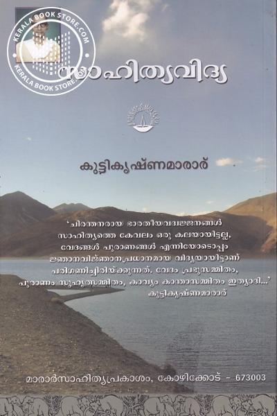back image of സാഹിത്യവിദ്യ