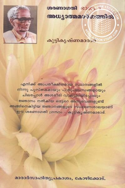 back image of ശരണാഗതി ഭാഗം 2 അധ്യാത്മമാര്ഗത്തില്