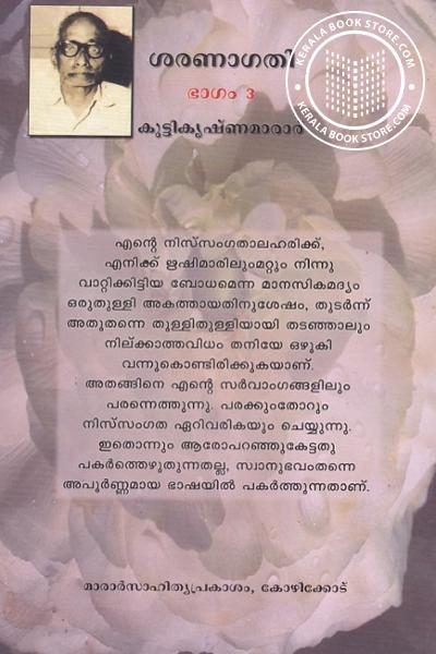 back image of ശരണാഗതി ഭാഗം 3
