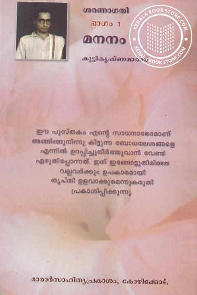 back image of ശരണാഗതി മനനം ഭാഗം - 1