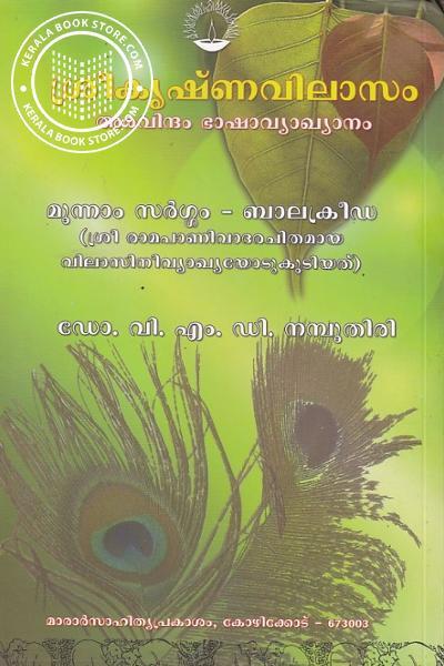 back image of ശ്രീകൃഷ്ണ വിലാസം