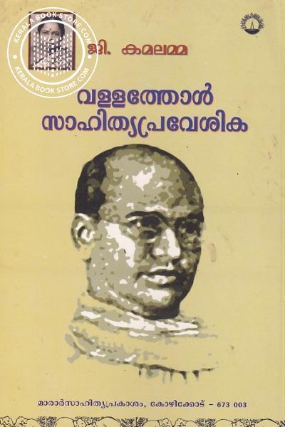 back image of വള്ളത്തോള് സാഹിത്യ പ്രവേശിക