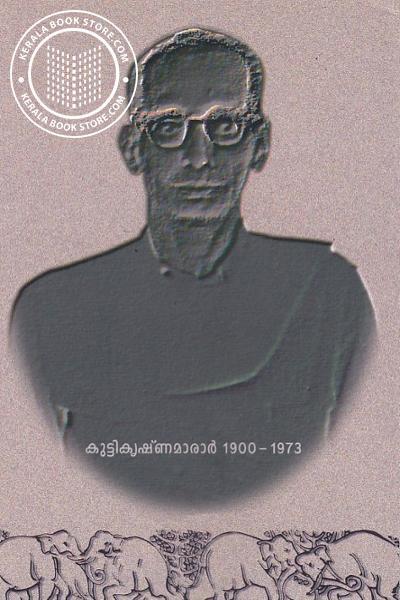 back image of വിമര്ശനം മലയാളത്തില്