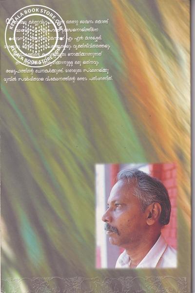 back image of വിശകലനം
