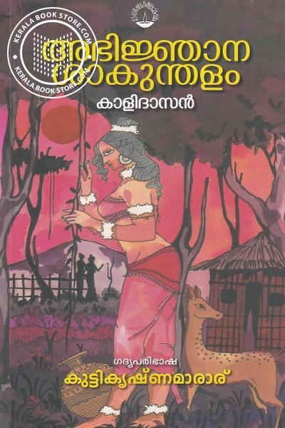 Cover Image of Book അഭിജ്ഞാന ശാകുന്തളം