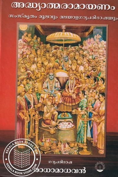 Image of Book അദ്ധ്യാത്മരാമായണം - സംസ്കൃതം മൂലവും മലയാള ഗദ്യപരിഭാഷയും