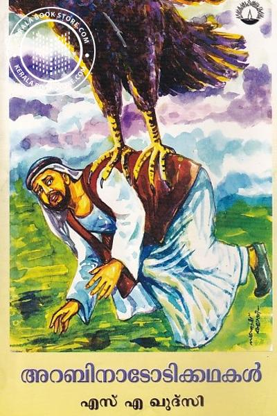 Cover Image of Book അറബിനാടോടിക്കഥകള്