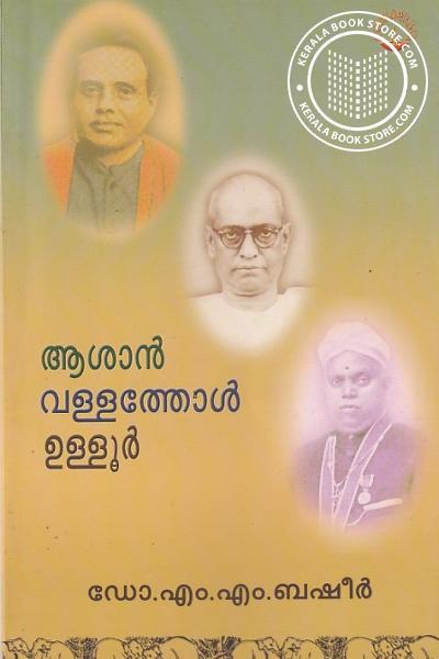 Cover Image of Book ആശന് വള്ളത്തോള് ഉള്ളൂര്
