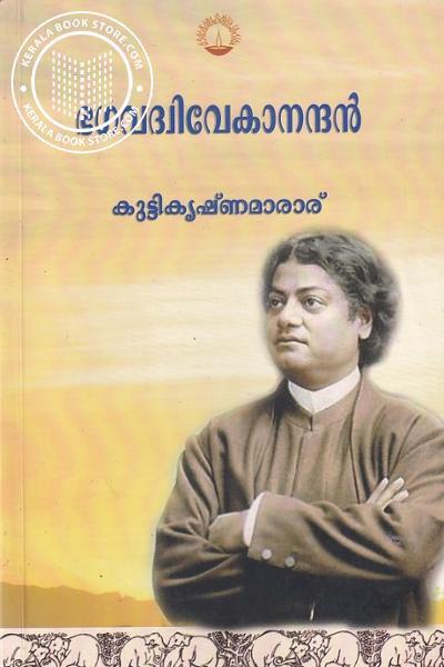 Cover Image of Book ഭഗവദ്വിവേകാനന്ദന്