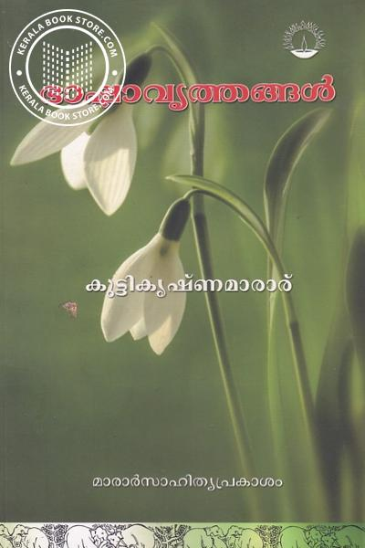 Cover Image of Book ഭാഷാവൃത്തങ്ങള്‍