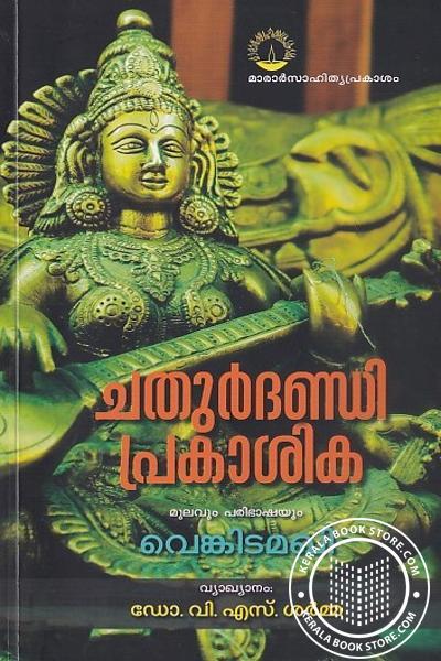 Cover Image of Book ചതുര്ദണ്ഡി പ്രകാശിക - മൂലവും പരിഭാഷയും വെങ്കിടമഖി
