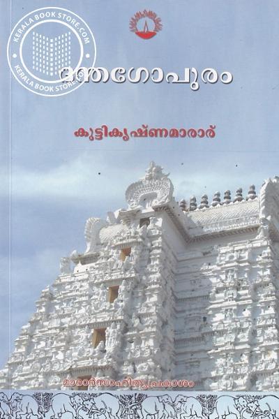 Cover Image of Book ദന്തഗോപുരം