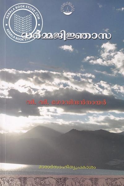Cover Image of Book ധര്മ്മജിജ്ഞാസ