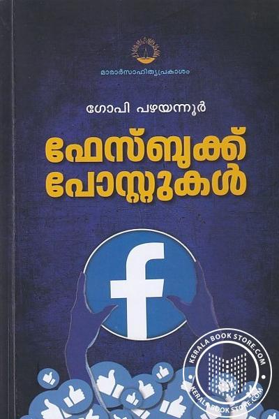 Cover Image of Book ഫേസ്ബുക്ക് പോസ്റ്റുകള്