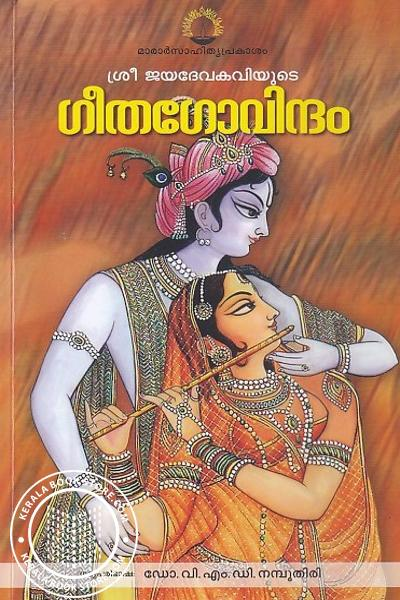 Cover Image of Book ഗീത ഗോവിന്ദം