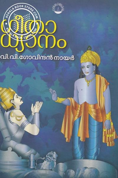 Cover Image of Book ഗീതാധ്യാനം