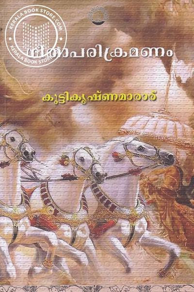 Cover Image of Book ഗീതാപരിക്രമണം