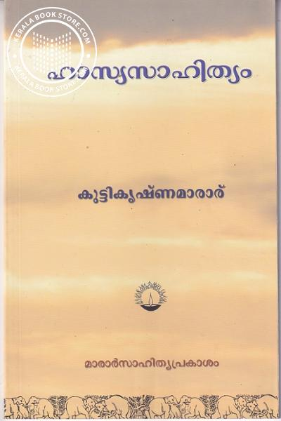 Cover Image of Book Hasasahithyam