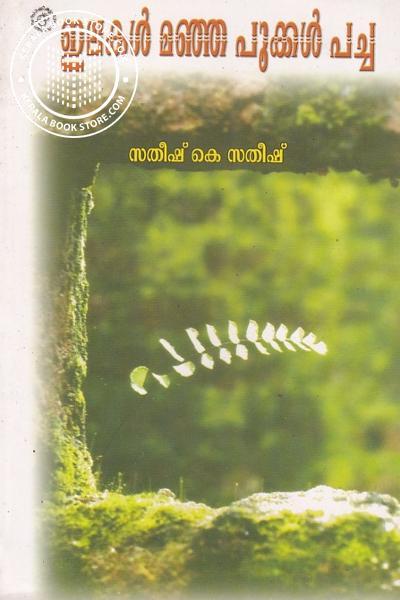 Cover Image of Book ഇലകള് മഞ്ഞ പൂക്കള് പച്ച